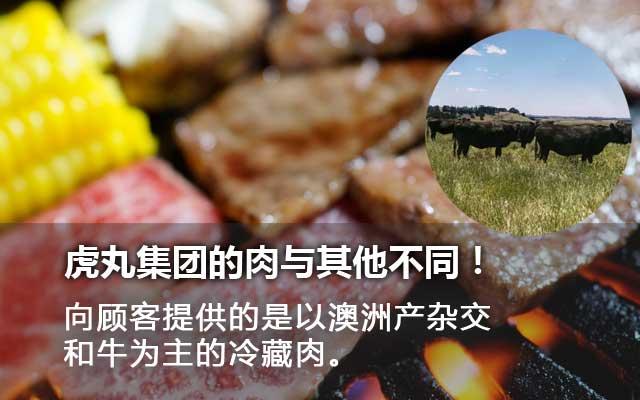 向顾客提供的是以澳洲产杂交和牛为主的冷藏肉。
