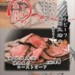 七分熟烤牛肉