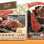 极品隔膜肉