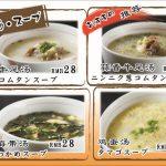 特制独特风味汤